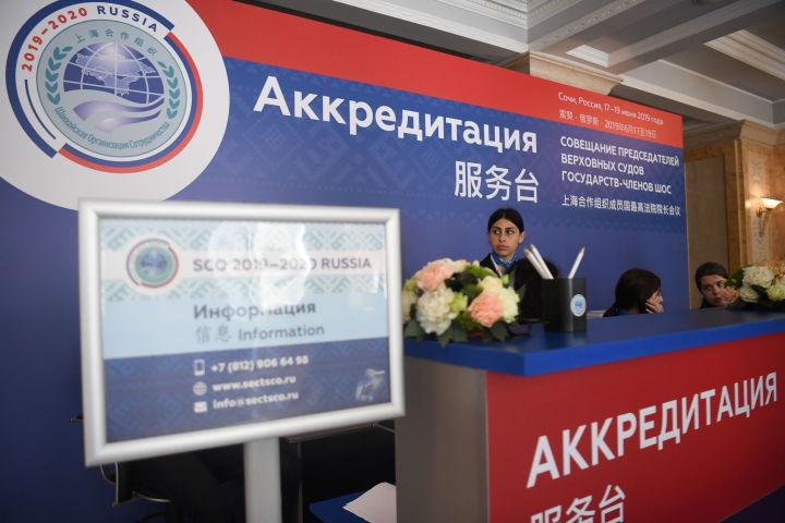 Стойка аккредитации на форум председателей верховных судов государств-членов ШОС (Шанхайской организации сотрудничества) в Сочи